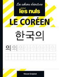 Le coréen pour les Nuls Cahiers d'écriture